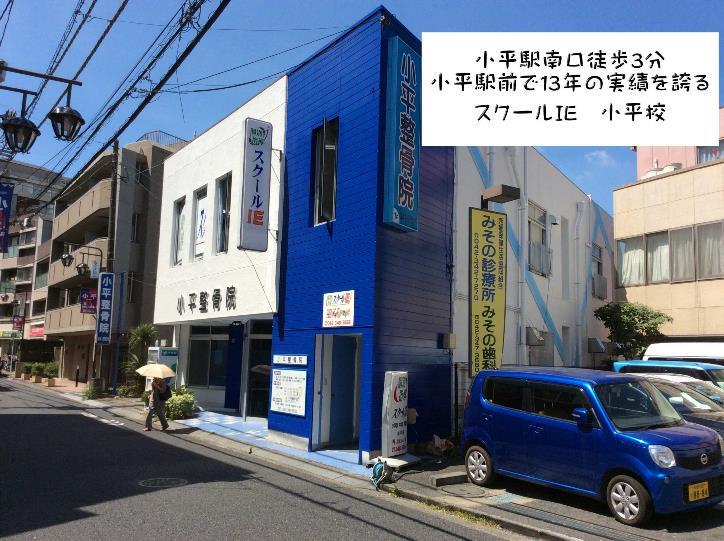 小平校【スクールIE】 | 個別指導・学習塾 | 東京都小平市
